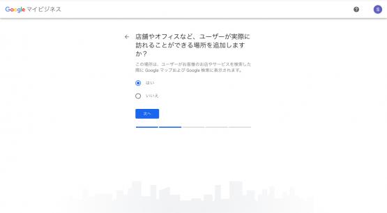 Googleマイビジネスのスクリーンショット4