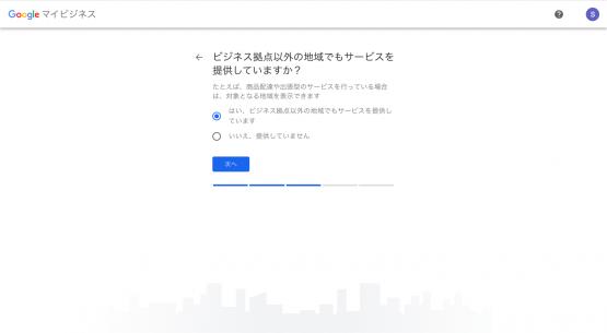 Googleマイビジネスのスクリーンショット6