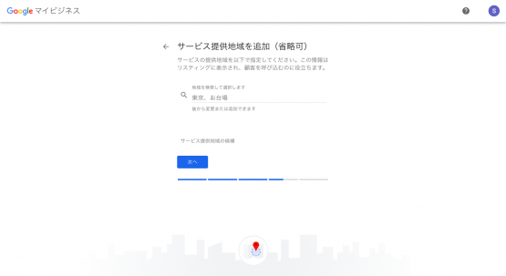 Googleマイビジネスのスクリーンショット7