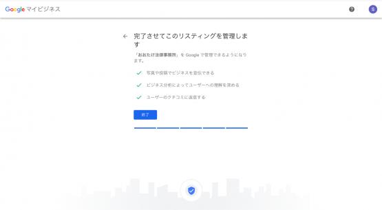 Googleマイビジネスのスクリーンショット9