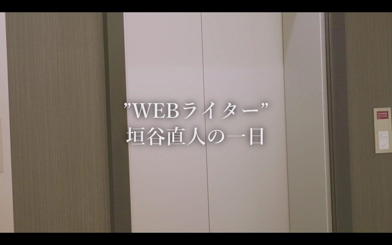 Webライター垣谷直人の1日