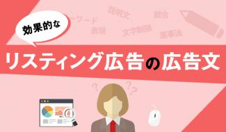 【今すぐ実践】リスティング広告における広告文作成のポイント7つ