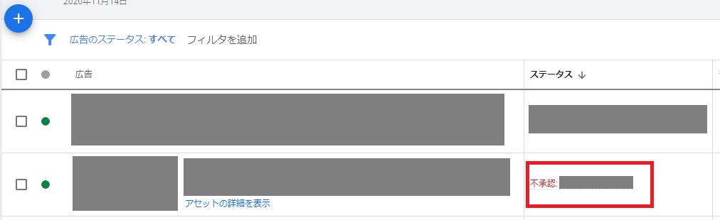 審査グーグル