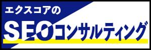 SEOコンサルティングサービスバナー