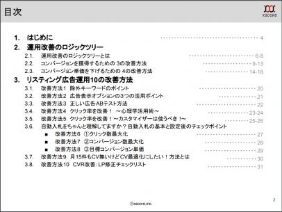 資料のスクリーンショット1