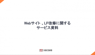 Webサイト制作サービス資料
