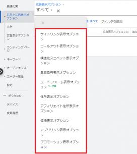 Googleでの広告表示オプションの設定手順2
