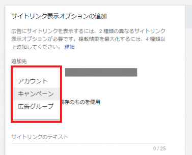 Googleでの広告表示オプションの設定手順3