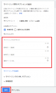 Googleでの広告表示オプションの設定手順4