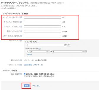 Yahoo!での広告表示オプションの設定手順2