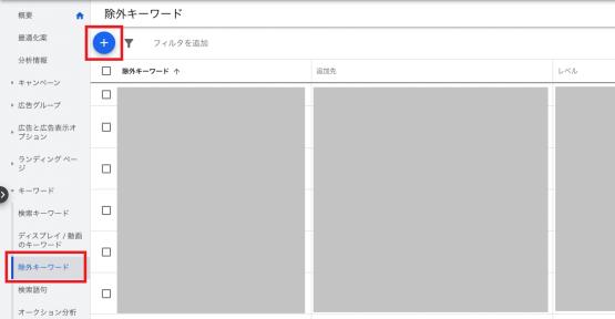 Googleで除外キーワードを設定する方法1