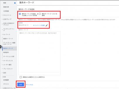 Googleで除外キーワードを設定する方法2