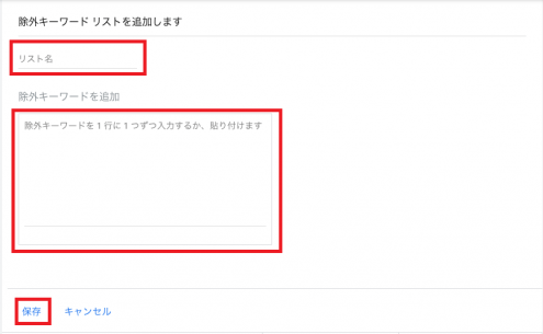 Googleで除外キーワードリストを作成する方法3