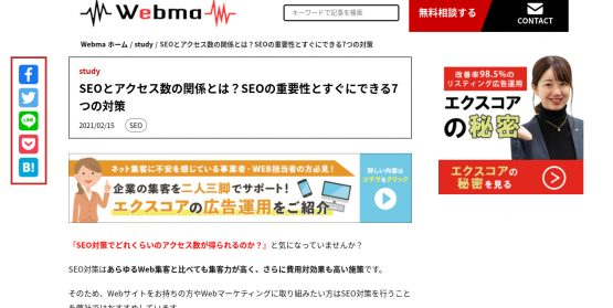 SNSボタン Webma