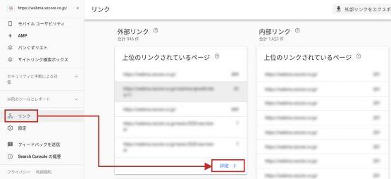 Search Console 外部リンク確認方法