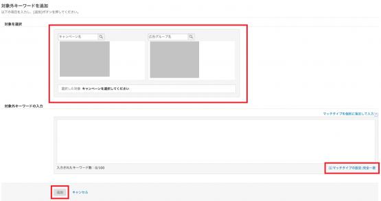 Yahoo!で対象外キーワードを設定する方法3