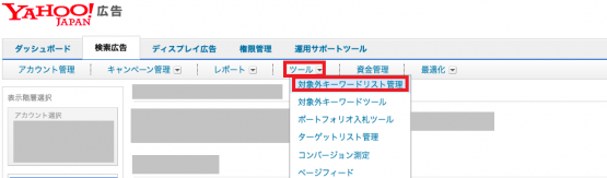Yahoo!で対象外キーワードリストを作成する方法1