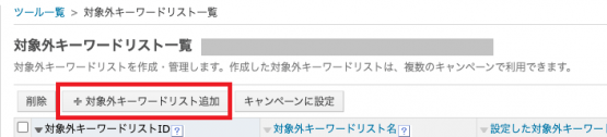 Yahoo!で対象外キーワードリストを作成する方法2
