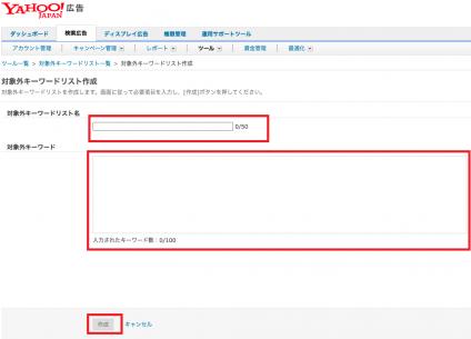 Yahoo!で対象外キーワードリストを作成する方法3