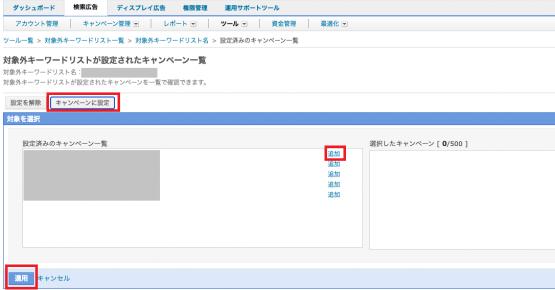 Yahoo!で対象外キーワードリストを作成する方法6