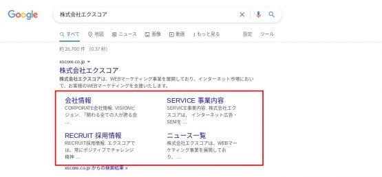 検索結果に表示されるサイトリンクの例