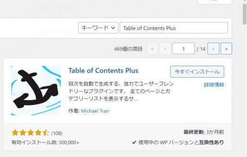 Table of Contents Plus プラグイン