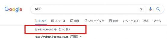 検索ヒット件数「SEO」大文字