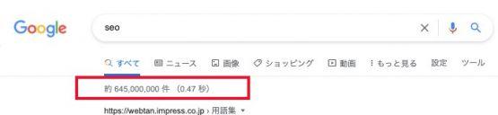 検索ヒット件数「seo」小文字