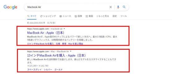 検索結果 Apple 意図の違い