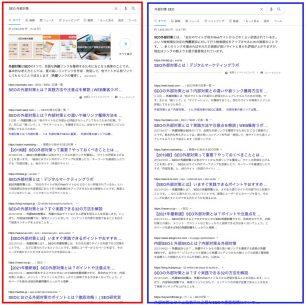 語順による検索結果の違い