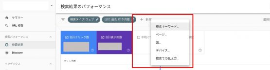 Google Search Console カニバリゼーションの確認方法2