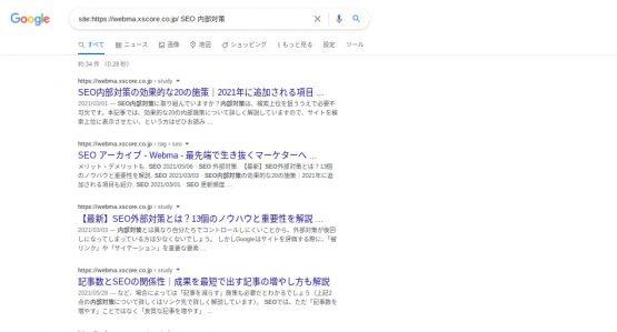 siteコマンド検索 結果 カニバリを探す方法