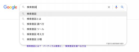 「検索意図」のサジェストキーワード