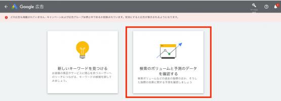 キーワードプランナーで検索数を調べる手順1