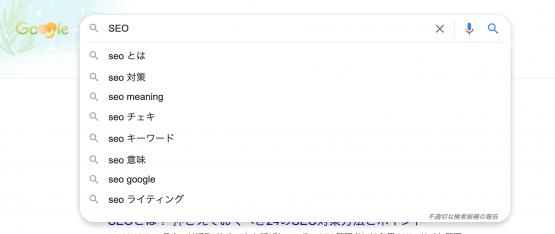 サジェストキーワードの例