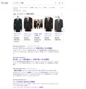 Buyクエリの検索結果