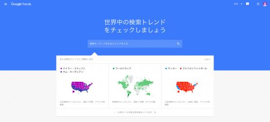 Googleトレンドのホーム画面