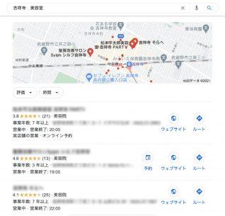 Googleマイビジネスimg