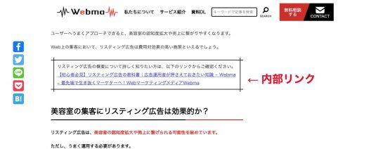 Webmaの内部リンクの例