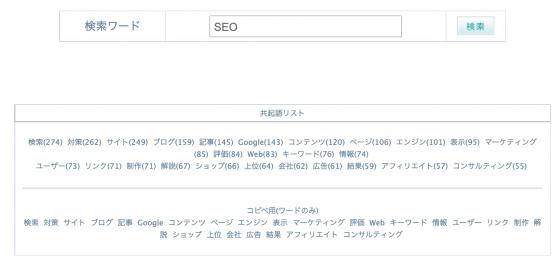 「共起語検索」結果