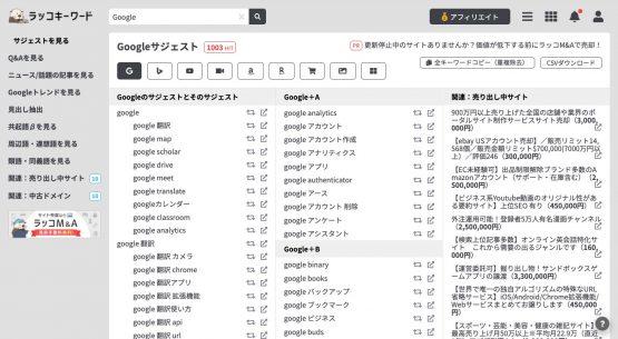 ラッコキーワードで表示される検索候補リスト