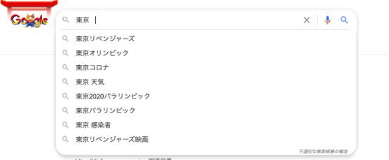 検索候補にトレンドが反映されている例