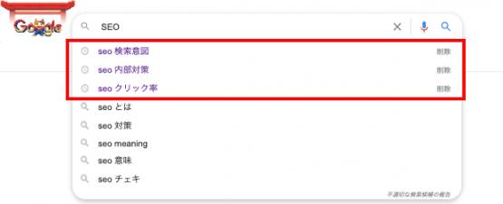 検索候補に検索履歴が反映されている例