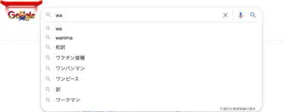 言語による検索候補の違い 日本語