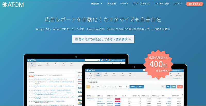 ATOMのトップページ