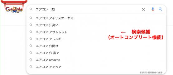 Google検索候補(オートコンプリート)機能