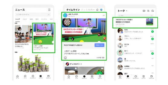 LINE広告のイメージ画像