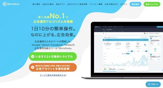 Shirofuneのトップページ