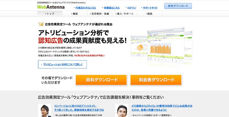 WebAntennaのトップページ
