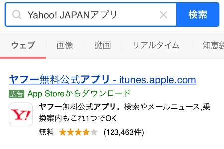 Yahoo!広告配信のイメージ画像